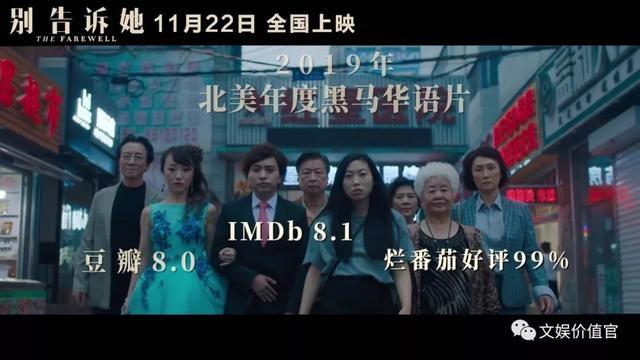这部反映海外华人问题的电影 被中国撤档了(图)