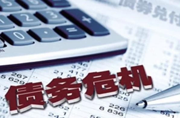 崩盘前奏?中国大批企业现债务危机 金额超千亿(图)