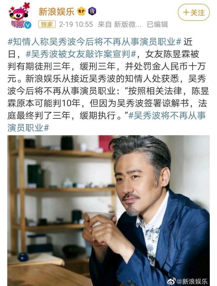 敲诈吴秀波4千万的情人出狱了,谁是狗血剧的赢家?