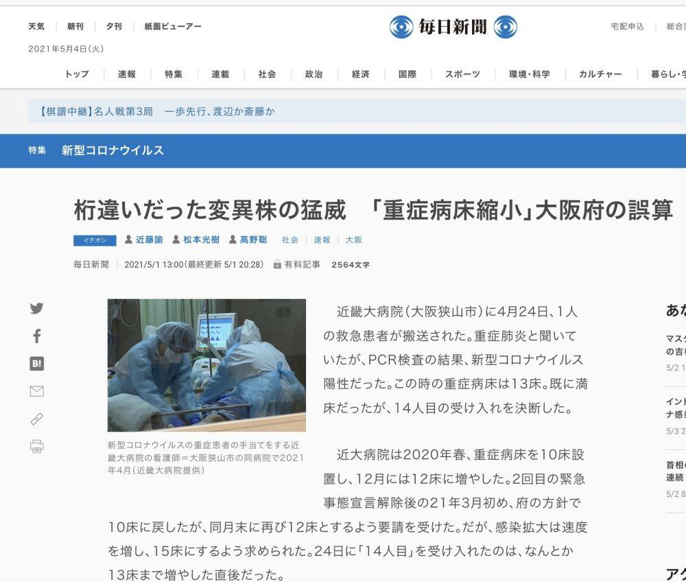 病床世界第一多的日本 为何医疗崩溃到让人在家等死?