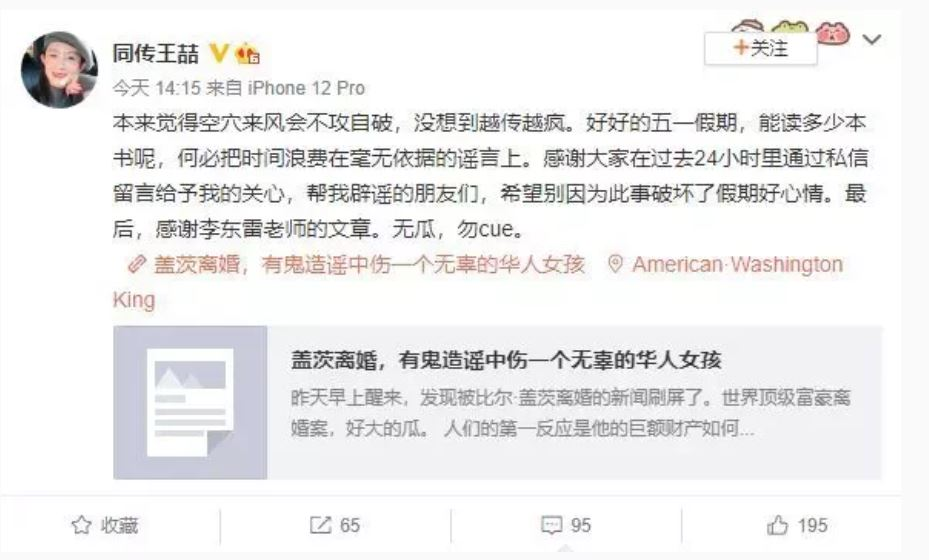 比尔盖兹27年婚姻玩完是为她?中国美女翻译出声了