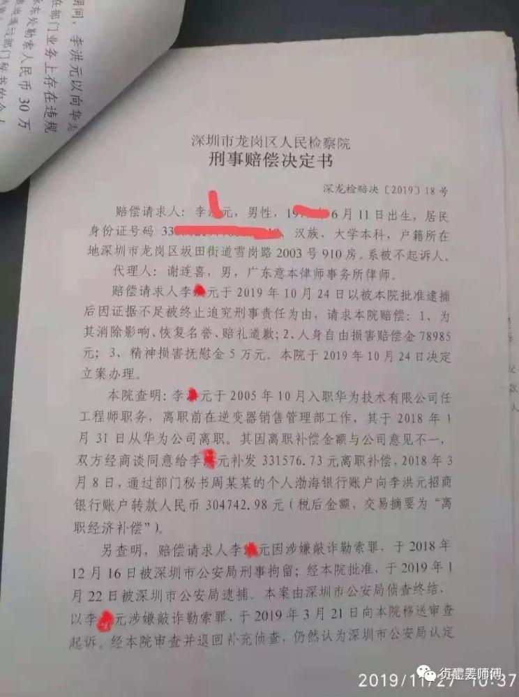 华为员工要离职赔偿被HR以敲诈起诉羁押200多天(图)