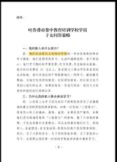 重磅:泄露文件揭示中国如何组织对穆斯林大规模拘禁(图)