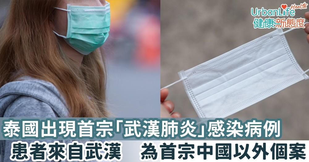 中国妇女遭隔离 WHO证实武汉肺炎海外首例