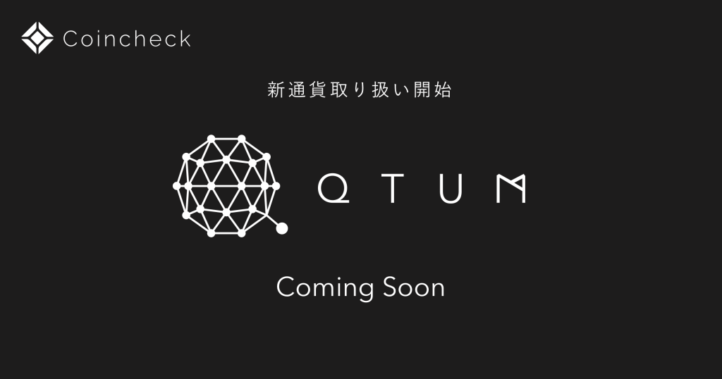 Qtum trades on CoinCheck with a notice on website