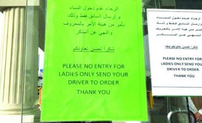 arabia saudita vieta ingresso donne starbucks
