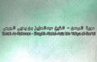 Sūrat Az-Zalzalah   99   The Earthquake   سورة الزلزلة   Shaykh Alī bin Yahyā al-Haddādī