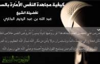 كيفية مجاهدة النفس الأمارة بالسوء | الشيخ عبد الله البخاري