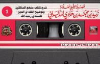 محاضرة قديمة في التوحيد للشيخ الألباني في مصر سنة 1380هـ 1960مـ