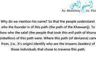 Can you Refute the Deceased by Name? | Dr Murtaza bin Bakhsh