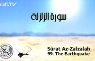 Sūrat Az-Zalzalah | 99 | The Earthquake | سورة الزلزلة | Shaykh Alī bin Yahyā al-Haddādī