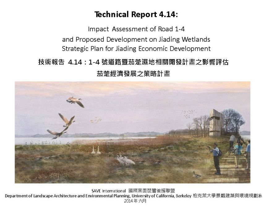 jiading_wetlandconvention2014flyer
