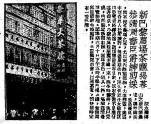 (請得周壽臣剪彩,可見謝德安的人脈不細﹕華僑日報 1956-06-09)