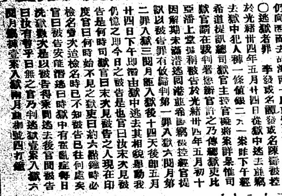 (香港華字日報, 1911-09-20)