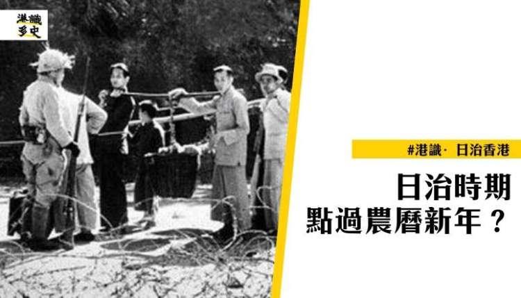日治時期香港新年