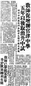 1973年,教師抗議中學入學試。(來源:《大公報》第二張第五版,1973年5月4日)