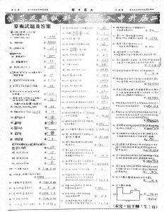 1963年,第二屆中學入學試算術科試題及答案(節錄)。(來源:《工商日報》第九頁,1963年5月4日)