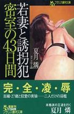 総合評価4星:若妻と誘拐犯 密室の43日間