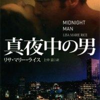 総合評価3: 真夜中の男: Midnight #1