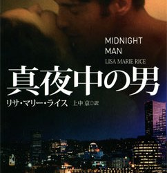 真夜中の男: Midnight (1)