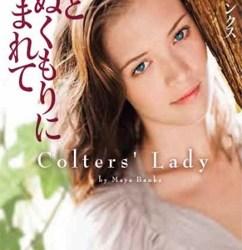 愛とぬくもりにつつまれて: Colters' Legacy #2
