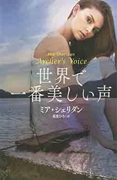 総合評価5: 世界で一番美しい声: A Sign of Love#4