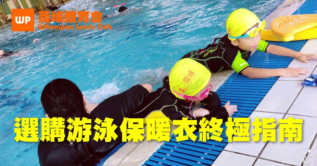 游泳保暖衣選購指南