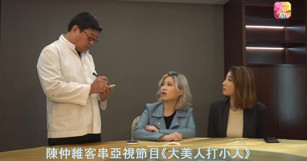 陳仲維客串亞視節目《大美人打小人》