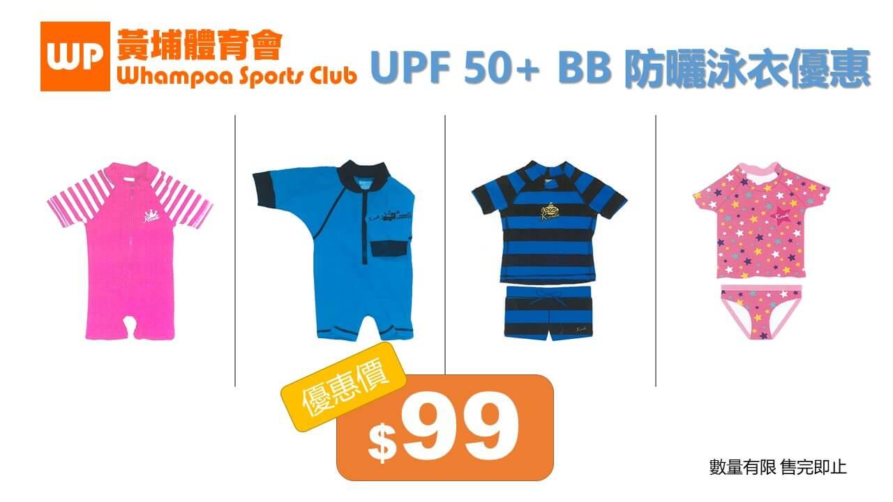 黃埔體育會 UPF 50+ BB 防曬泳衣優惠 1