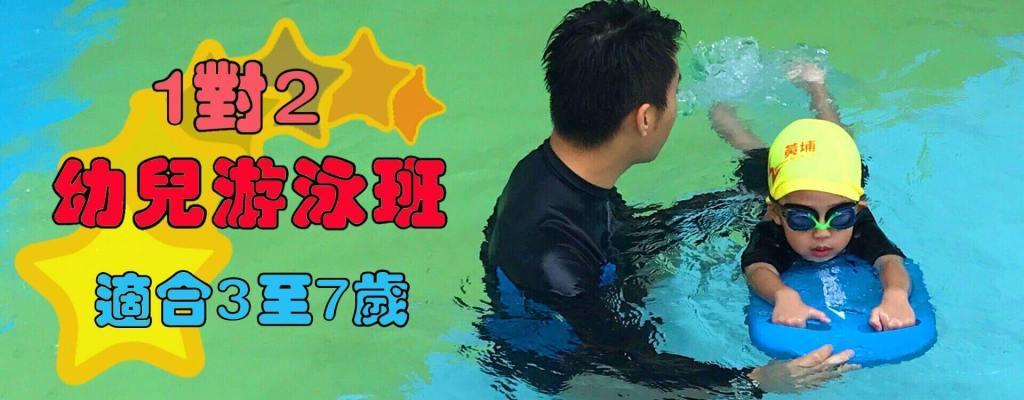 1對2幼兒游泳班 banner