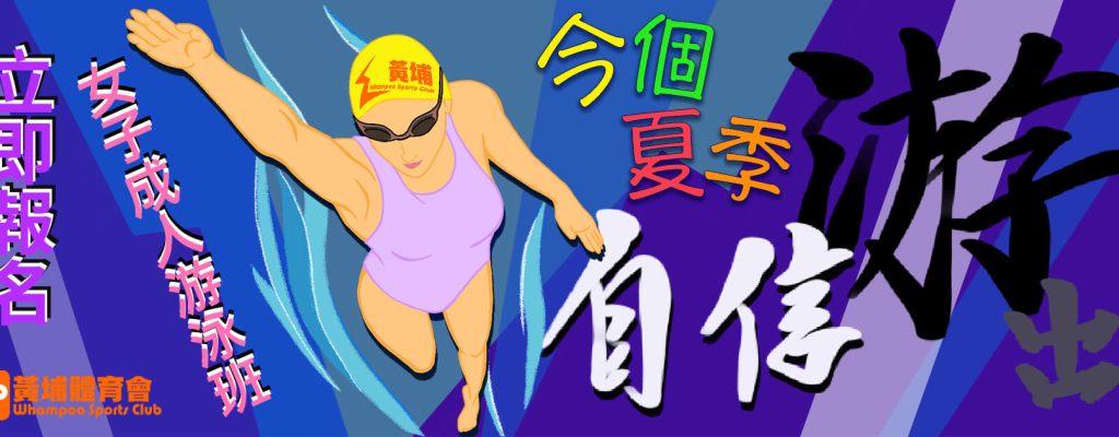 女子成人泳班 春季課程