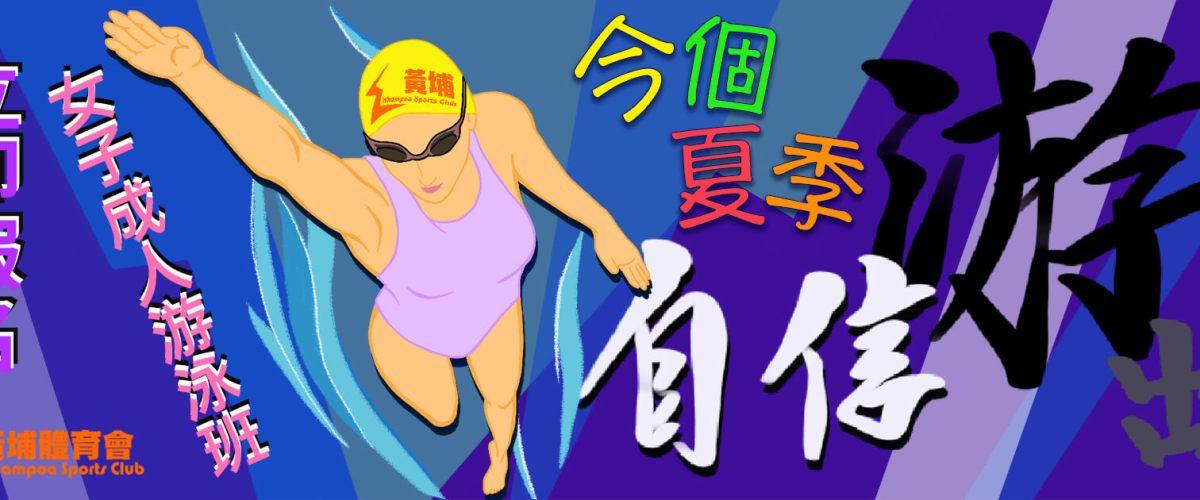 女子成人泳班