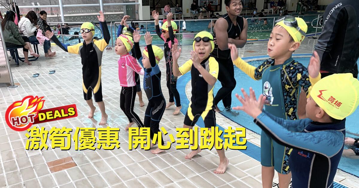 泳班激筍優惠