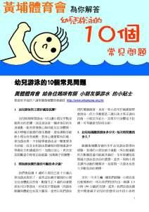 whampoa-child-swimming-newsletter-200904-cover