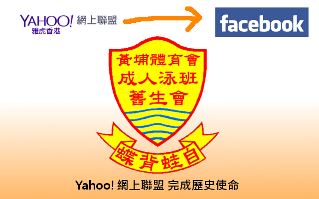 Whampoa Yahoo Group to Facebook Fans Page
