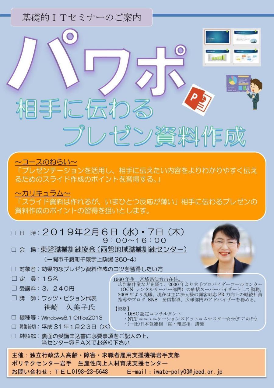 2019-0206-07_ポリテク岩手『相手に伝わるプレゼン資料作成』