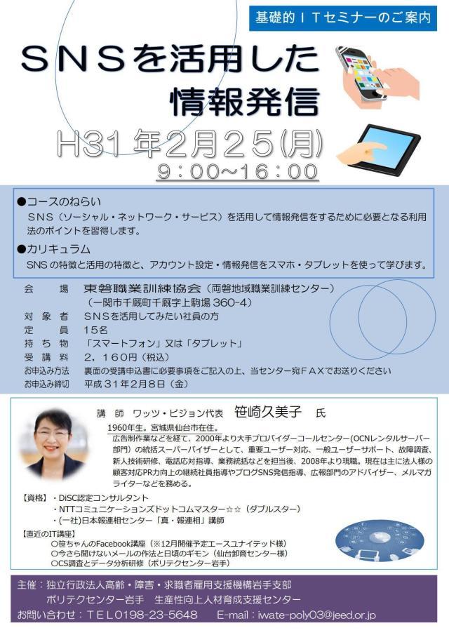 2019-0225_ポリテク岩手様『SNSを活用した情報発信』(東磐職業訓練協会)