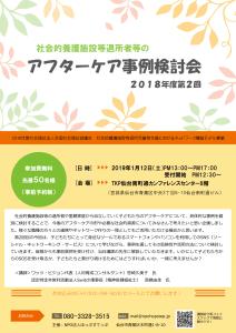2019-0112_ほっぷすてっぷ様「アフターケア事例検討会」_2018事例検討会第2回