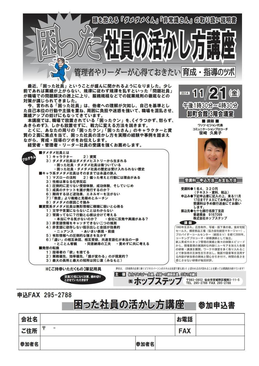 2014-1121_(株)ホップステップ様「困った社員の活かし方講座」_1