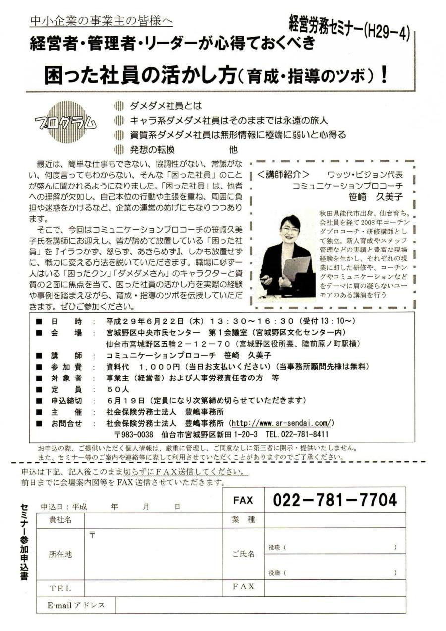 2017-0622_豊嶋事務所様「困った社員の活かし方」_1