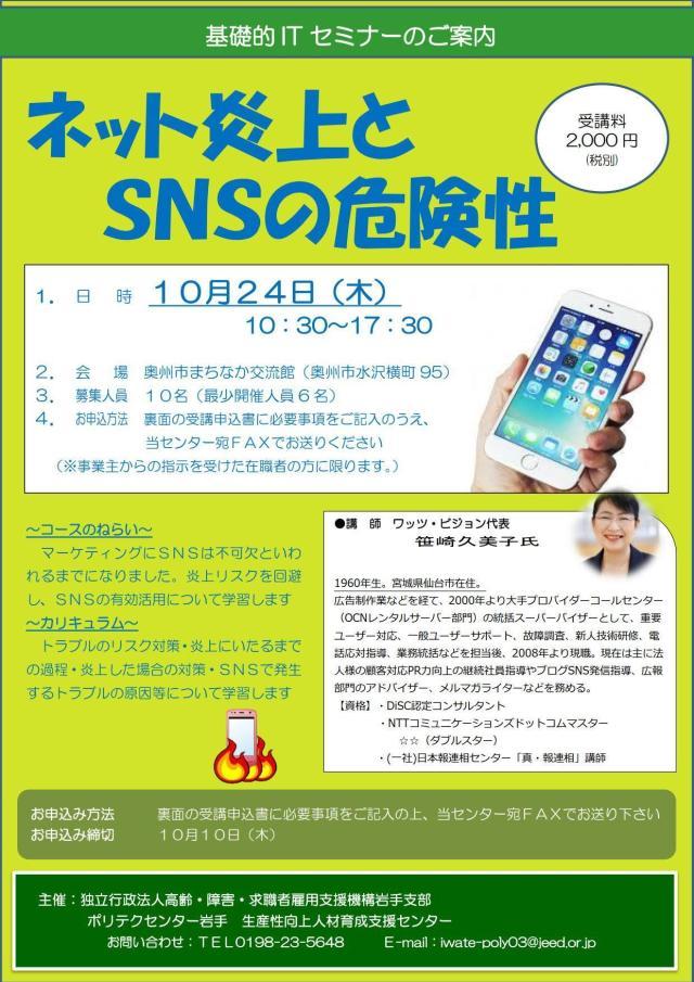 2019.10.24 ネット炎上とSNSの危険性(奥州市水沢)