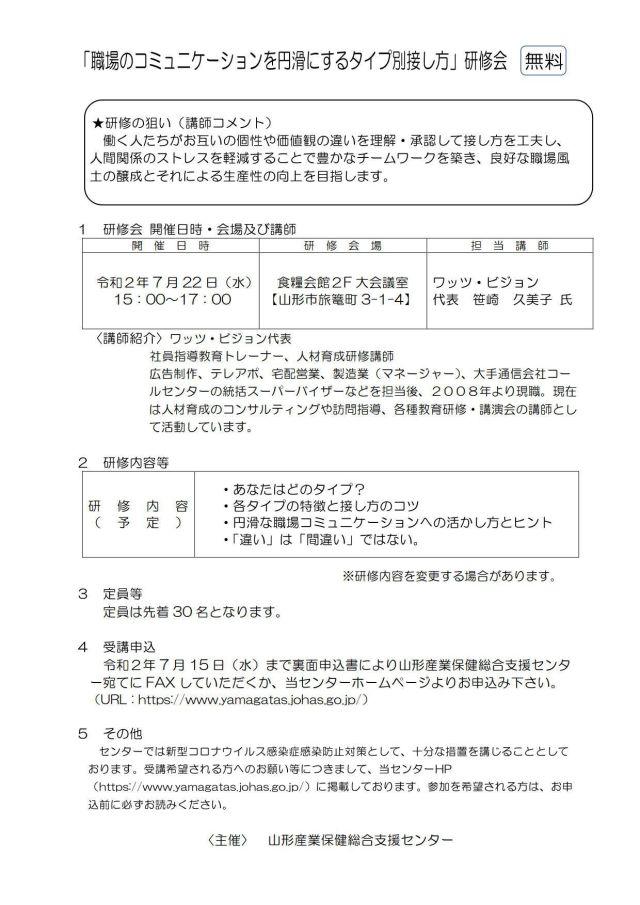 2020-0722_産メン研「タイプ別」_2.7産メン研リーフ_1