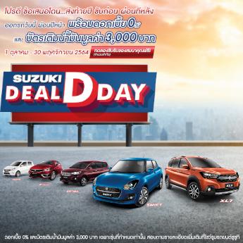 Ads Suzuki