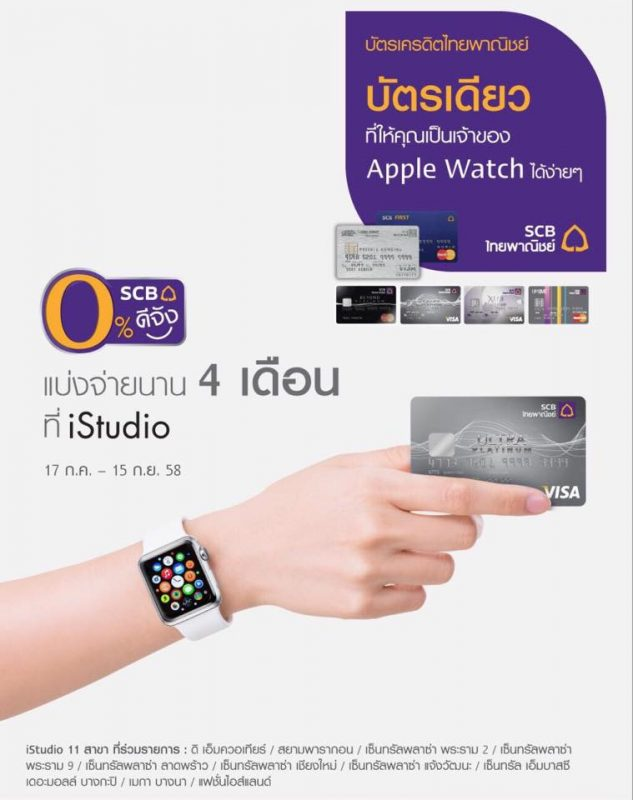 SCB Deejung Apple Watch