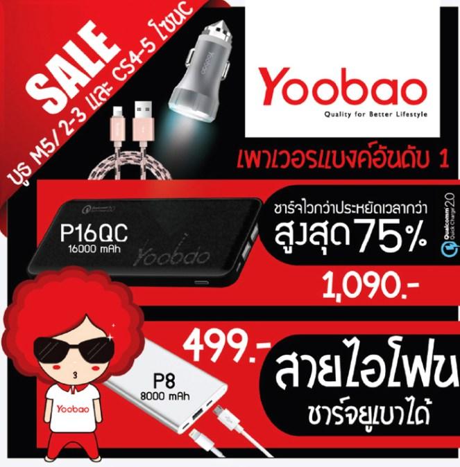 yoobao-tme_resize