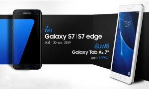 "Galaxy S7   S7 edge แถมฟรี Galaxy Tab A 7"""