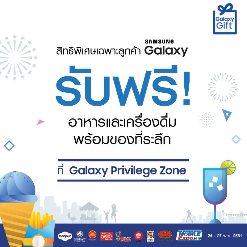 Galaxy Gift in TME 2018