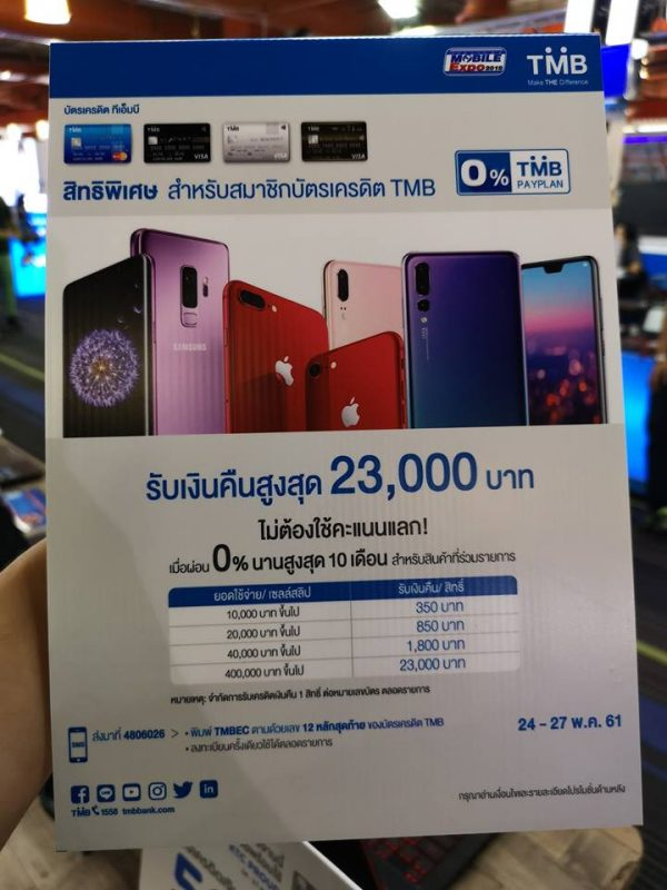 Promotion Credit Card in TME 2018 MAY - TMB