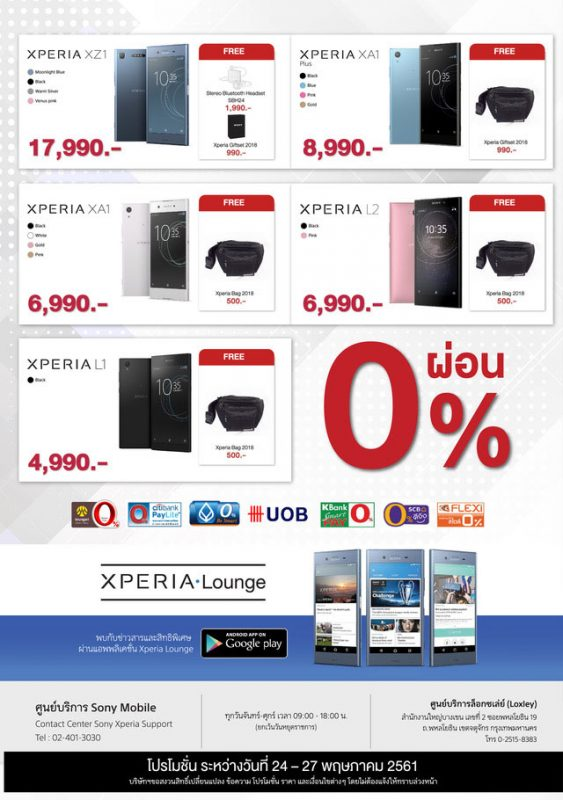 Sony Xperia TME Promotion 2018 MAY