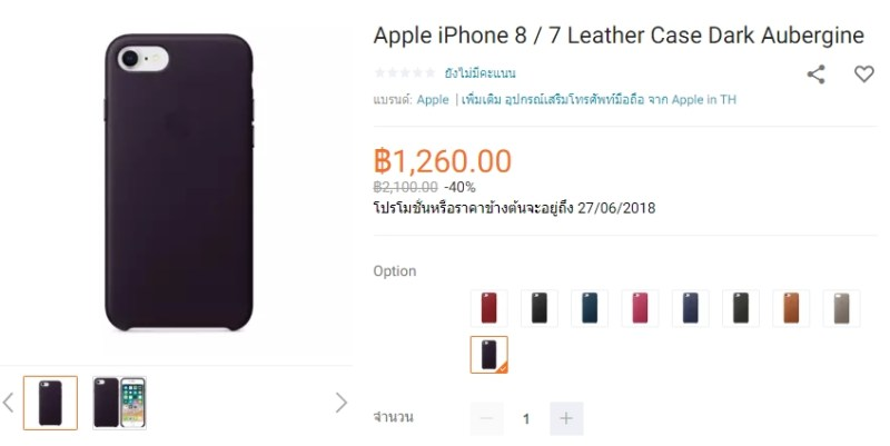 Apple iPhone 7 8 Leather Case LAZADA Apple DAY